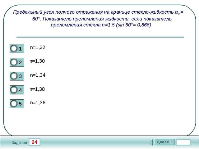24 Задание Предельный угол полного отражения на границе стекло-жидкость α0 =...