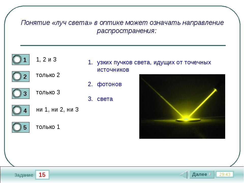 15 29:43 Задание Понятие «луч света» в оптике может означать направление расп...