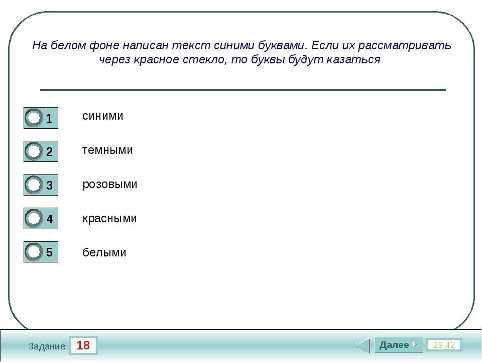 18 29:42 Задание На белом фоне написан текст синими буквами. Если их рассматр...