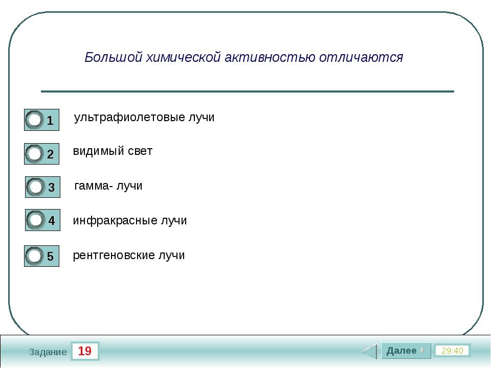 19 29:40 Задание Большой химической активностью отличаются ультрафиолетовые л...