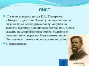 лист О каком процессе писал К.А. Тимирязев: «.Когда-то, где-то на Землю упал