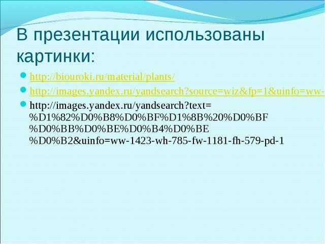 В презентации использованы картинки: http://biouroki.ru/material/plants/ http...