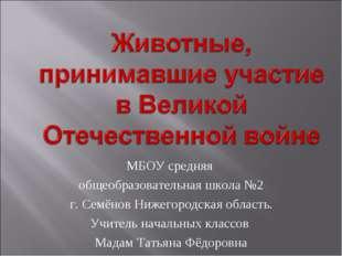 МБОУ средняя общеобразовательная школа №2 г. Семёнов Нижегородская область. У