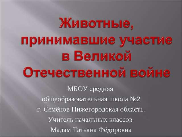 МБОУ средняя общеобразовательная школа №2 г. Семёнов Нижегородская область. У...