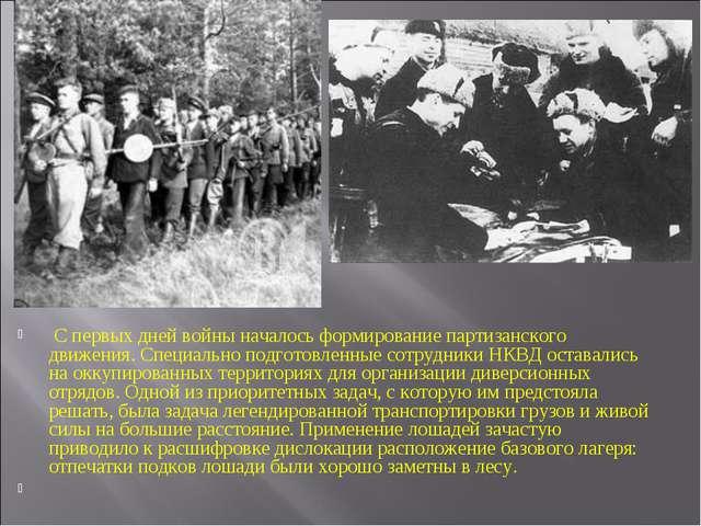 С первых дней войны началось формирование партизанского движения. Специально...