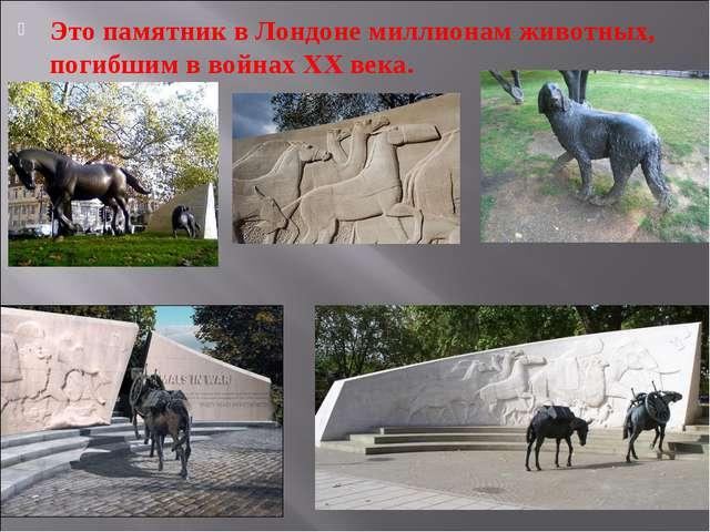 Это памятник в Лондоне миллионам животных, погибшим в войнах XX века.