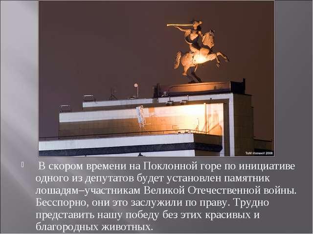 В скором времени на Поклонной горе по инициативе одного из депутатов будет у...