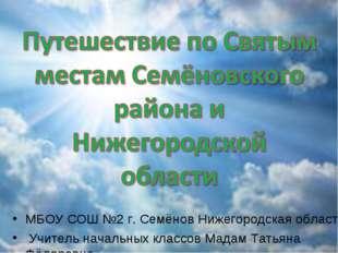 МБОУ СОШ №2 г. Cемёнов Нижегородская область Учитель начальных классов Мадам