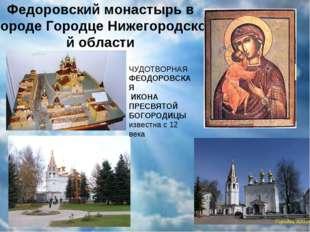 Федоровскиймонастырьв городеГородцеНижегородской области ЧУДОТВОРНАЯ ФЕОД