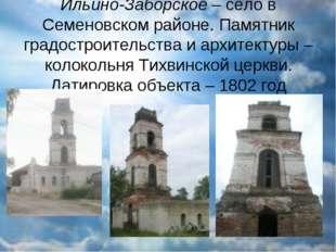 Ильино-Заборское– село в Семеновском районе. Памятник градостроительства и а