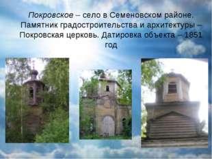 Покровское– село в Семеновском районе. Памятник градостроительства и архитек
