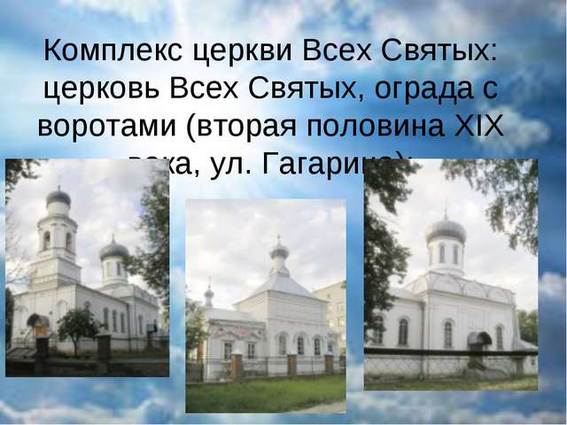 Комплекс церкви Всех Святых: церковь Всех Святых, ограда с воротами (вторая п...