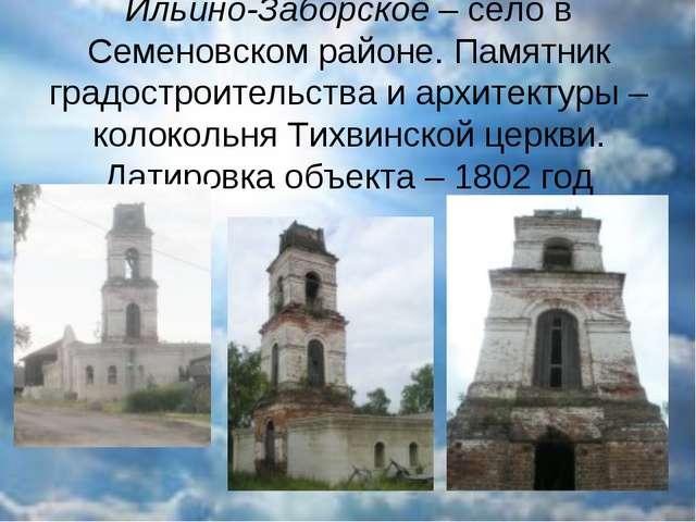 Ильино-Заборское– село в Семеновском районе. Памятник градостроительства и а...
