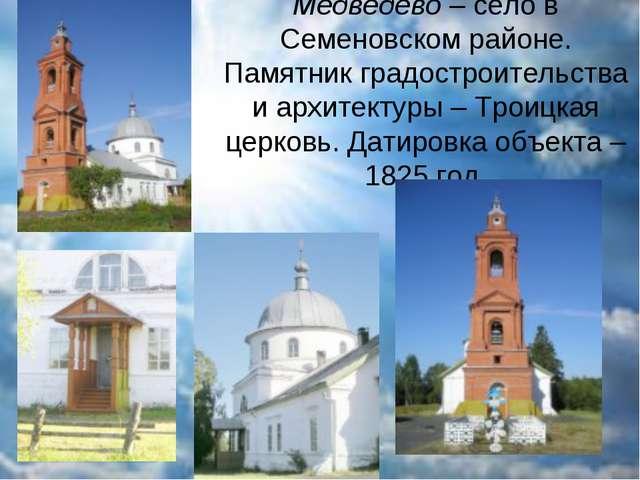 Медведево– село в Семеновском районе. Памятник градостроительства и архитект...
