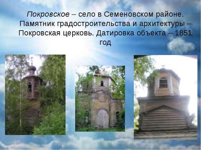 Покровское– село в Семеновском районе. Памятник градостроительства и архитек...