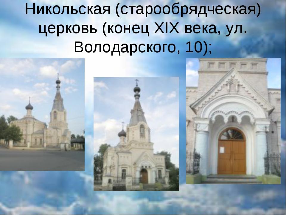 Никольская (старообрядческая) церковь (конец XIX века, ул. Володарского, 10);