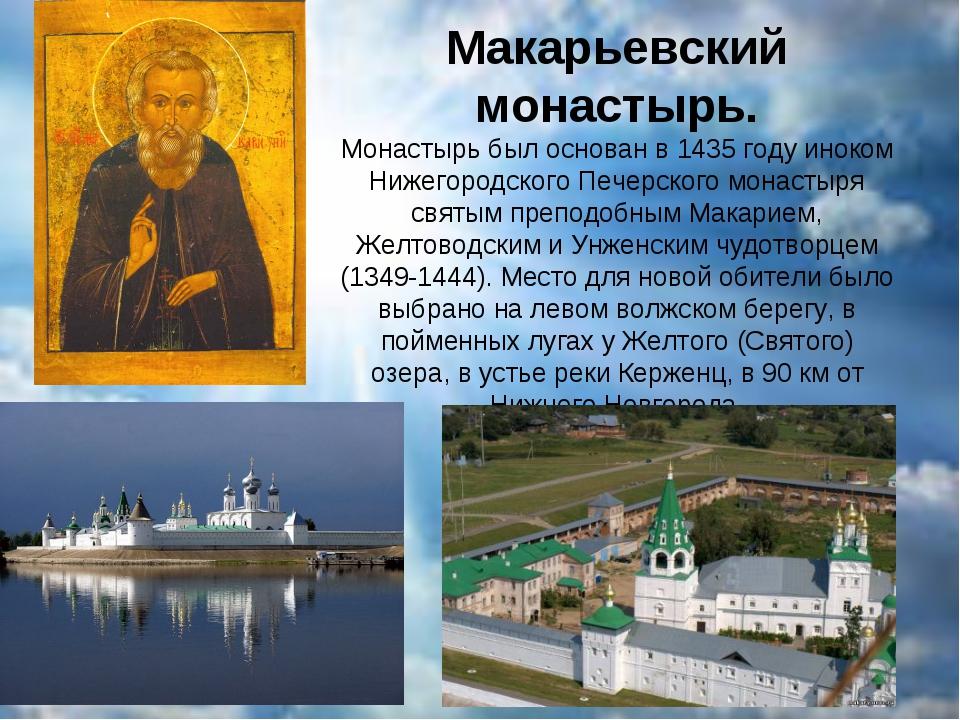 Макарьевский монастырь. Монастырь был основан в 1435 году иноком Нижегородск...