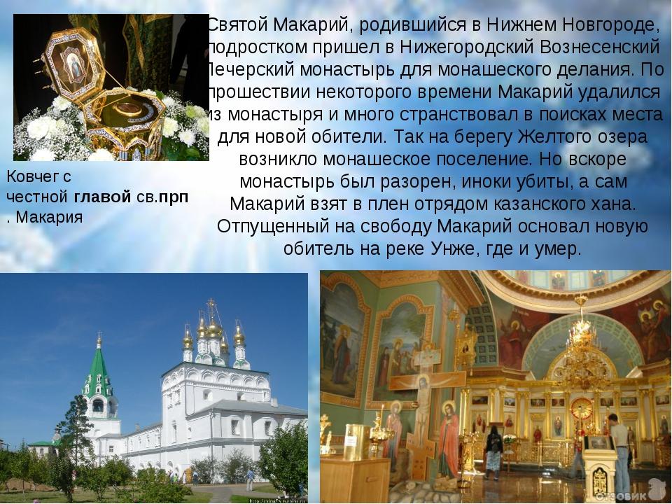 Святой Макарий, родившийся в Нижнем Новгороде, подростком пришел в Нижегородс...