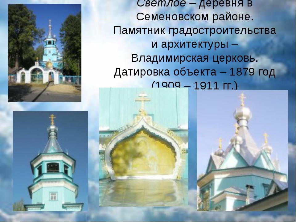 Светлое– деревня в Семеновском районе. Памятник градостроительства и архитек...