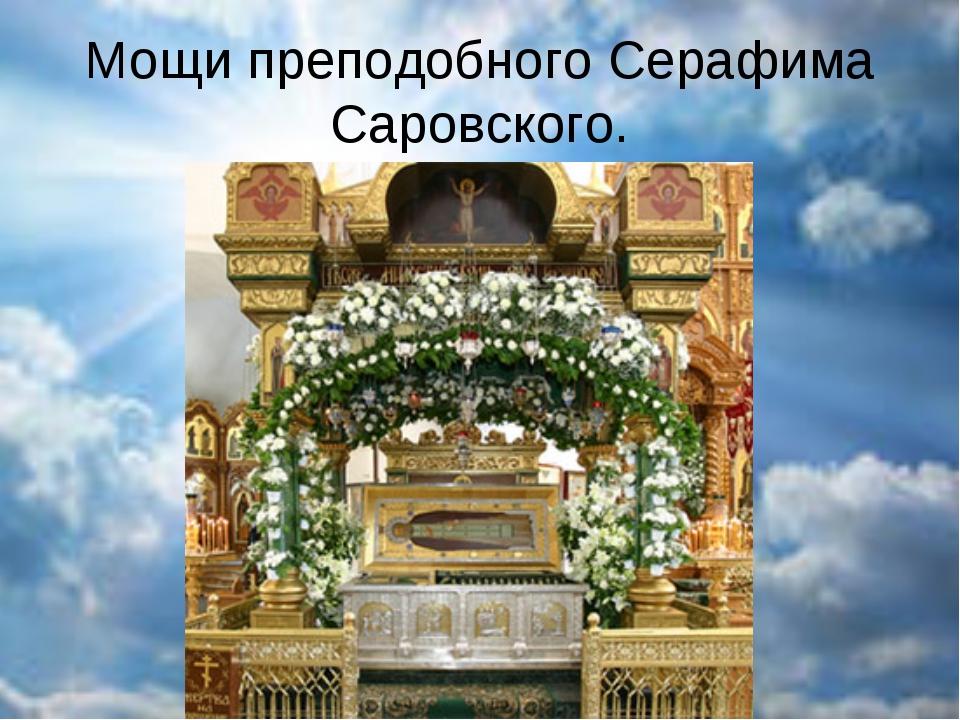 Мощи преподобного Серафима Саровского.