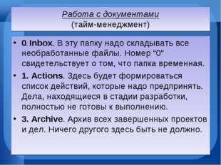 Работа с документами (тайм-менеджмент) 0. Inbox. В эту папку надо складывать