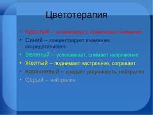 Цветотерапия Красный – активизирует, привлекает внимание Синий – концентрируе