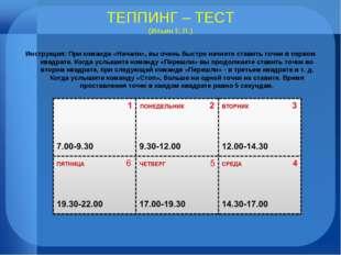 ТЕППИНГ – ТЕСТ (Ильин Е.П.) Инструкция: При команде «Начали», вы очень быстро
