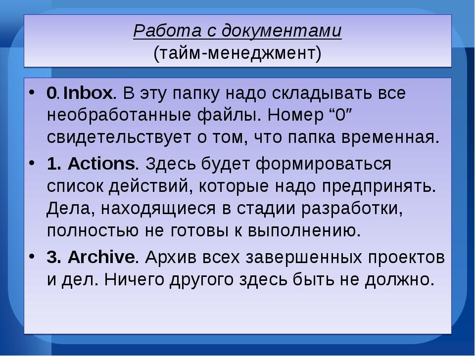 Работа с документами (тайм-менеджмент) 0. Inbox. В эту папку надо складывать...