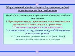 Общие рекомендации для педагогов для улучшения учебной деятельности младших п