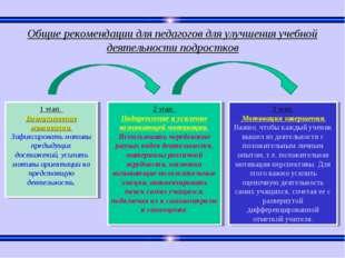 Общие рекомендации для педагогов для улучшения учебной деятельности подростко