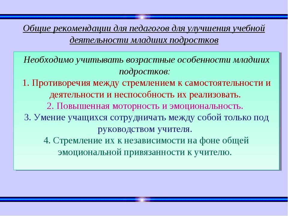 Общие рекомендации для педагогов для улучшения учебной деятельности младших п...
