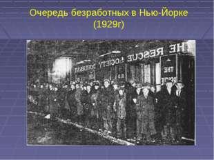 Очередь безработных в Нью-Йорке (1929г)