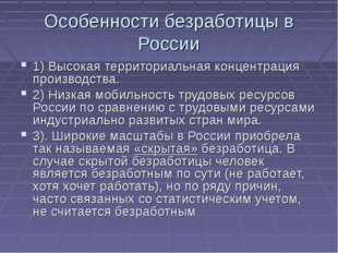 Особенности безработицы в России 1) Высокая территориальная концентрация прои