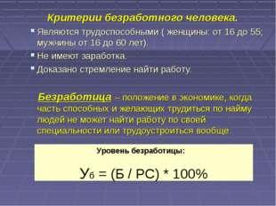 Критерии безработного человека. Являются трудоспособными ( женщины: от 16 до