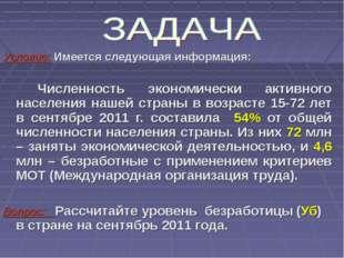 Условие: Имеется следующая информация: Численность экономически активного н