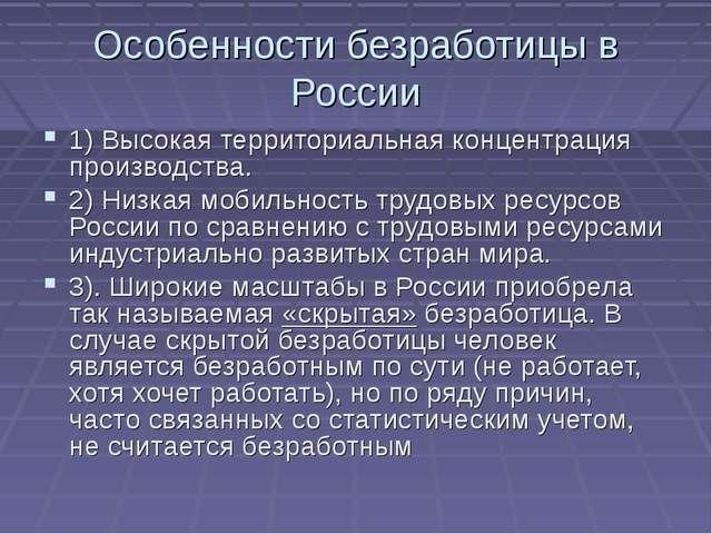Особенности безработицы в России 1) Высокая территориальная концентрация прои...