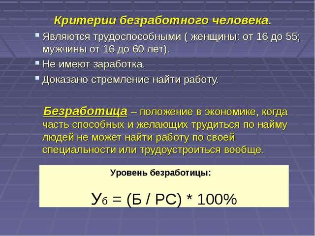 Критерии безработного человека. Являются трудоспособными ( женщины: от 16 до...