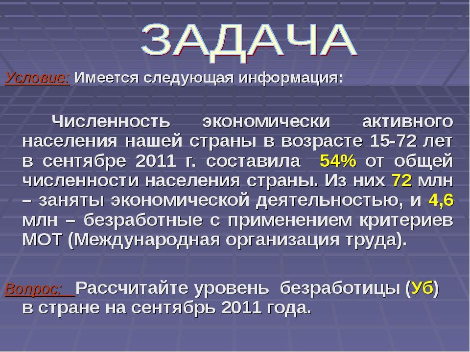Условие: Имеется следующая информация: Численность экономически активного н...