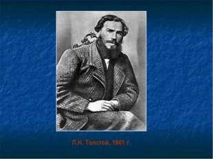 Л.Н. Толстой, 1861 г.