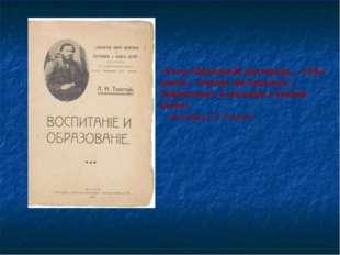 «Я хочу образования для народа… чтобы спасти… тонущих там Пушкиных… Ломоносов