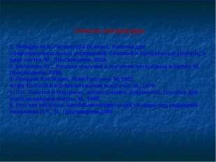 Список литературы 1. Лебедев Ю.В. Литература 10 класс. Учебник для общеобразо