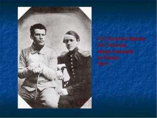 Л.Н. Толстой с братом Н.Н. Толстым перед отъездом на Кавказ. 1951 г.