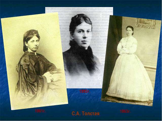 С.А. Толстая 1861г. 1885г. 1863г.