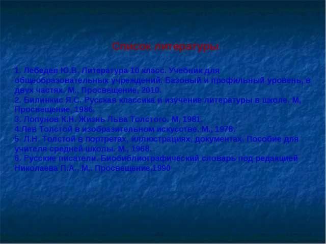Список литературы 1. Лебедев Ю.В. Литература 10 класс. Учебник для общеобразо...