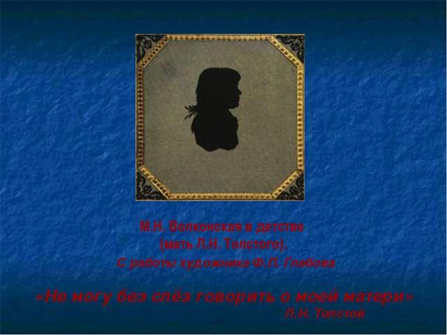 М.Н. Волконская в детстве (мать Л.Н. Толстого). С работы художника Ф.П. Глебо...