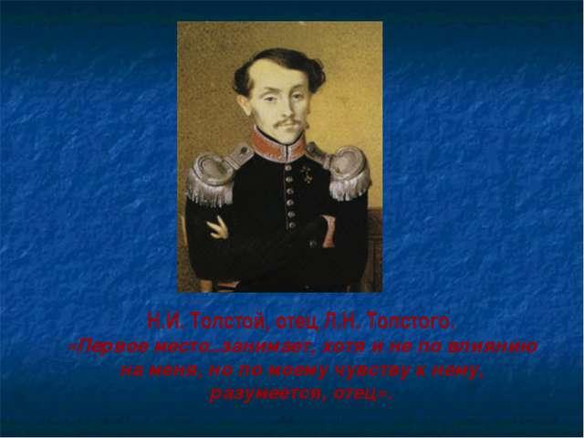 Н.И. Толстой, отец Л.Н. Толстого. «Первое место..занимает, хотя и не по влиян...