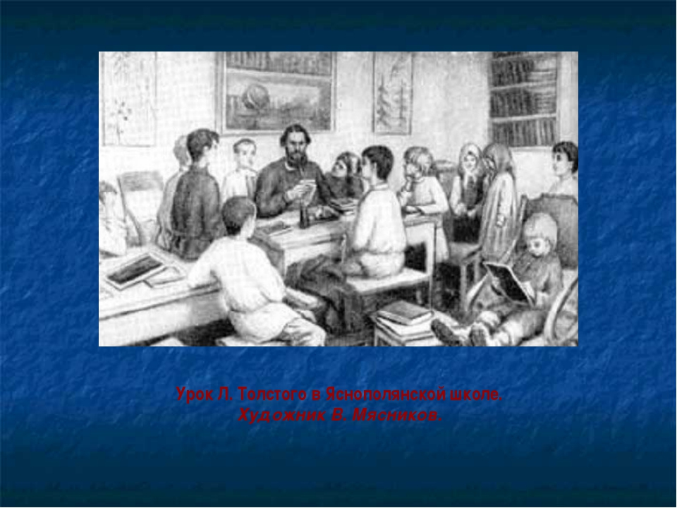 Урок Л. Толстого в Яснополянской школе. Художник В. Мясников.