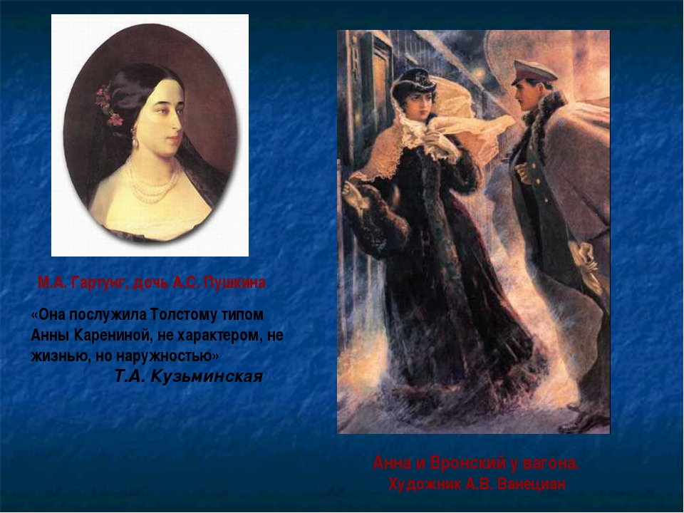 М.А. Гартунг, дочь А.С. Пушкина «Она послужила Толстому типом Анны Карениной,...