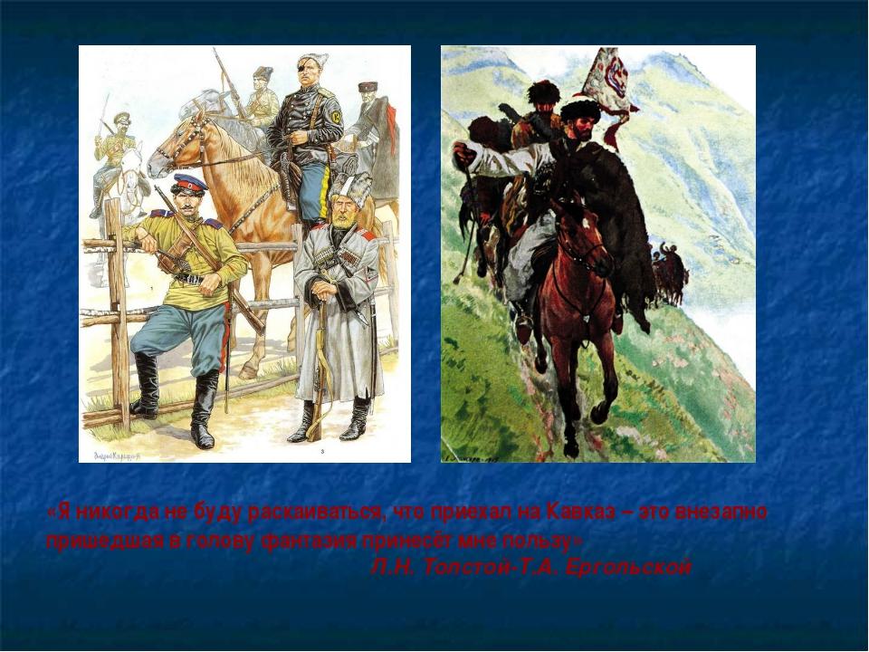 «Я никогда не буду раскаиваться, что приехал на Кавказ – это внезапно пришедш...