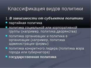 Классификация видов политики 1. В зависимости от субъектов политики партийная